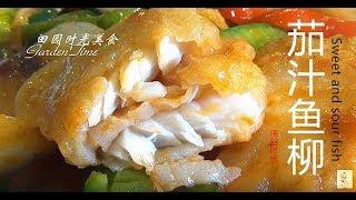 "『Eng Sub』 孩子最爱吃的""茄汁鱼柳 "" 原来要这样挂浆 Sweet and sour fish fillets【田园时光美食2018 005】"