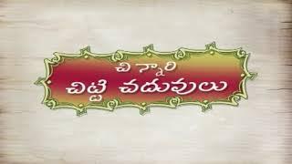 Chinnari Chitti Chaduvulu | Telugu Stories For Childrens | HD