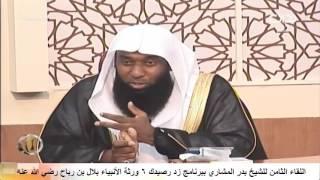 سيرة  بلال بن رباح  - الشيخ بدر بن نادر المشاري 1/1