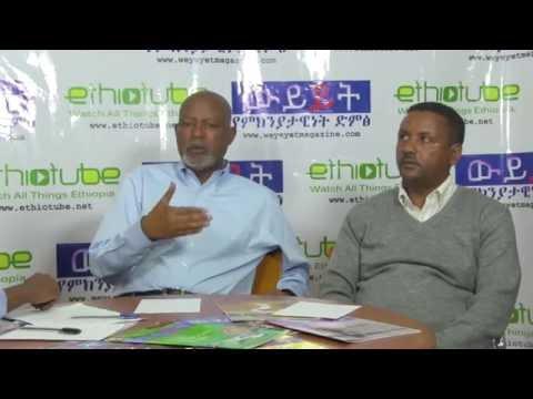 Ethiopia: Weyeyet Forum : የውይይት መድረክ  Week Of July 25, 2016