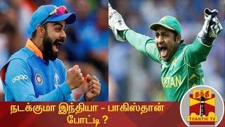 நடக்குமா இந்தியா - பாகிஸ்தான் போட்டி? | India | Pakistan | Thanthi TV