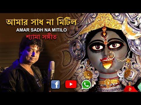 Amar Sadh Na Mitilo | Sushanto Dutta | Shyama Sangeet | Kumar Sanu | KRS