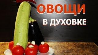 Овощи, запеченные в духовке с сыром: баклажаны, кабачки, помидоры