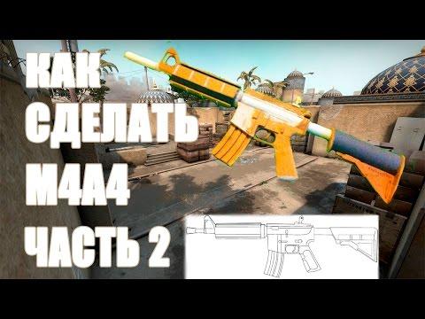 Как сделать м4а4