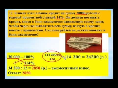 ЕГЭ-2014 Задание В-2 Урок №16 Задачи на проценты Клиент взял в банке кредит на сумму 30000 рублей...
