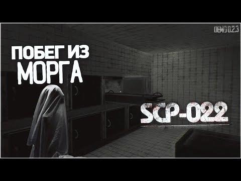 ПОБЕГ ИЗ МОРГА   SCP-022 ПРОХОЖДЕНИЕ