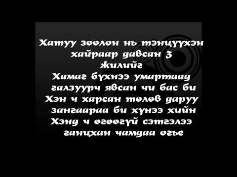 Outlaw - Хоёр мартана lyrics video