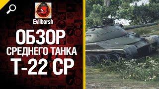 Средний танк Т-22 ср - обзор от Evilborsh [World of Tanks]