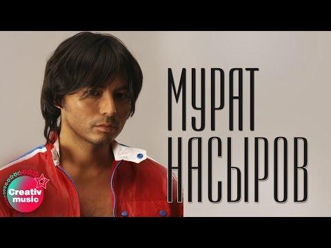 Мурат Насыров - Девственница.avi