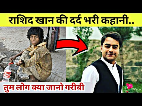 देखें Rashid Khan Arman का पूरा सफर | poor rich | story | biography | best bowler in the world | IPL