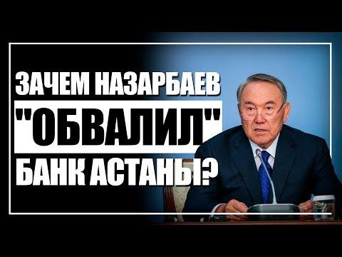 Зачем Назарбаев обвалил Банк Астаны?