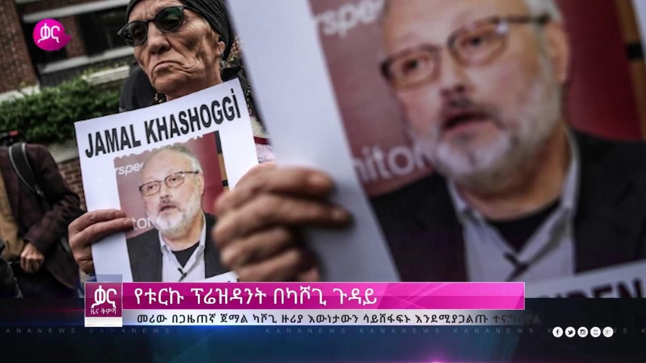 News Magazine Kana News: ቃና ዜና ቅምሻ ,ጥቅምት 12, 2011