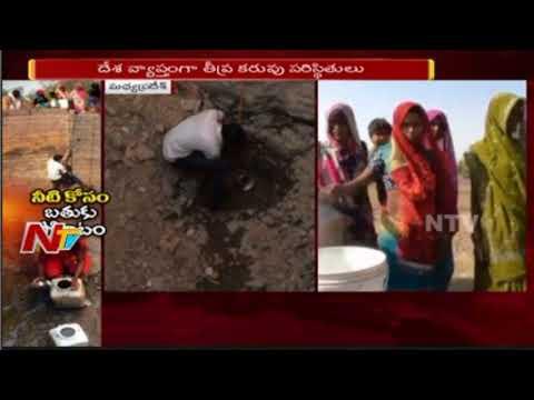 Water Crisis In Madhya Pradesh As Rivers Wells Go Dry | నీటి కోసం ప్రాణాలకు తెగిస్తున్న ప్రజలు | NTV