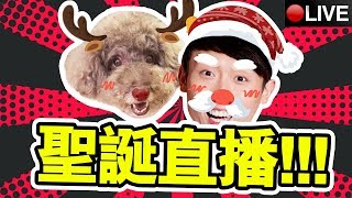 【直播過聖誕25-12-2017】(THE EVIL WITHIN #7 /PUBG首場就吃雞)ft. Dee Moyung billy 波友