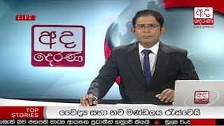 Ada Derana Late Night News Bulletin 10.00 pm - 2018.01.26