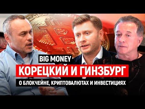 Корецкий и Гинзбург. О блокчейне, криптовалютах и инвестициях | Big Money #24