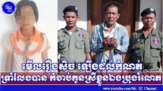 មើលរឿងសិចក្នុងទូរស័ព្ទ កញ្ជ្រោលខ្លាំងចាប់កូនឯង, Khmer Hot News, Mr. SC Channel,
