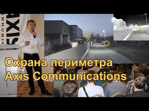 Охранапериметра является одной из наиболее сложно реализуемых задач. Как правило, для ее решения используется комплексный подход, включающий в себя разнообразные системы охраны, в том числе, и охранное #видеонаблюдение. О реализации охраны периметра, при которой используются различные #системыохраны вплоть до тепловизионных, рассказывает Александр Савиных (Axis Communications).