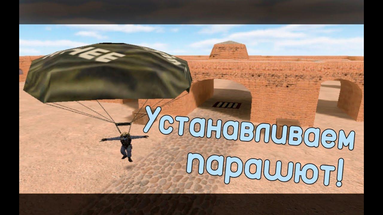 Как сделать парашют в кс 1.6 на свой сервер
