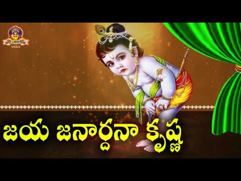 Jaya Janardhana krishna Radhika Pathe || Lord Krishna Devotional || Sri lakshmi Video