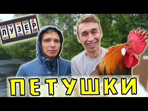 Лузер - ПЕТУШКИ [2 сезон, 1 выпуск]