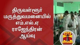 Thanthi TV Impact : MLA Rajendran inspects Treatment method for Dengue at Thiruvallur Govt Hospital