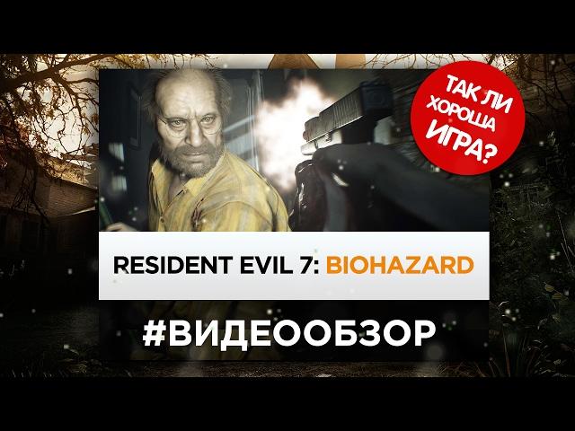 Видеообзор Resident Evil 7: Biohazard