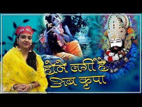 Khatu Shyam Bhajan - Uma Lahri - Hone Lagi Hai Ab Kripa - Bhardwaj...