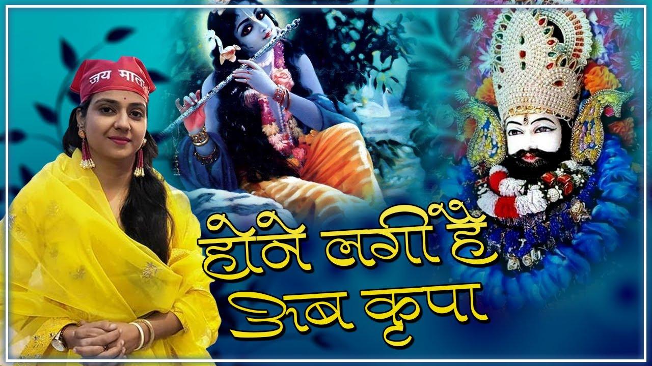 Khatu Shyam Bhajan - Uma Lahri - Hone Lagi Hai Ab Kripa - Bhardwaj ...