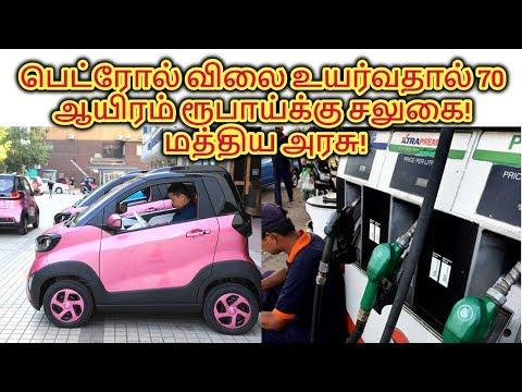 பெட்ரோல் விலை உயர்வதால் 70 ஆயிரம் ரூபாய்க்கு சலுகை! மத்திய அரசு | Tamil Tech & Mystery