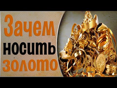 Что дает человеку золото.  Влияние золотых украшений на людей. Общение с Духами