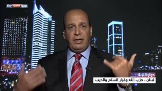 لبنان.. حزب الله وقرار السلم والحرب