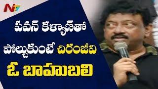 పవన్తో పోల్చుకుంటే చిరంజీవి ఓ బాహుబలి..! || Ram Gopal Varma Comments On Janasena Loss