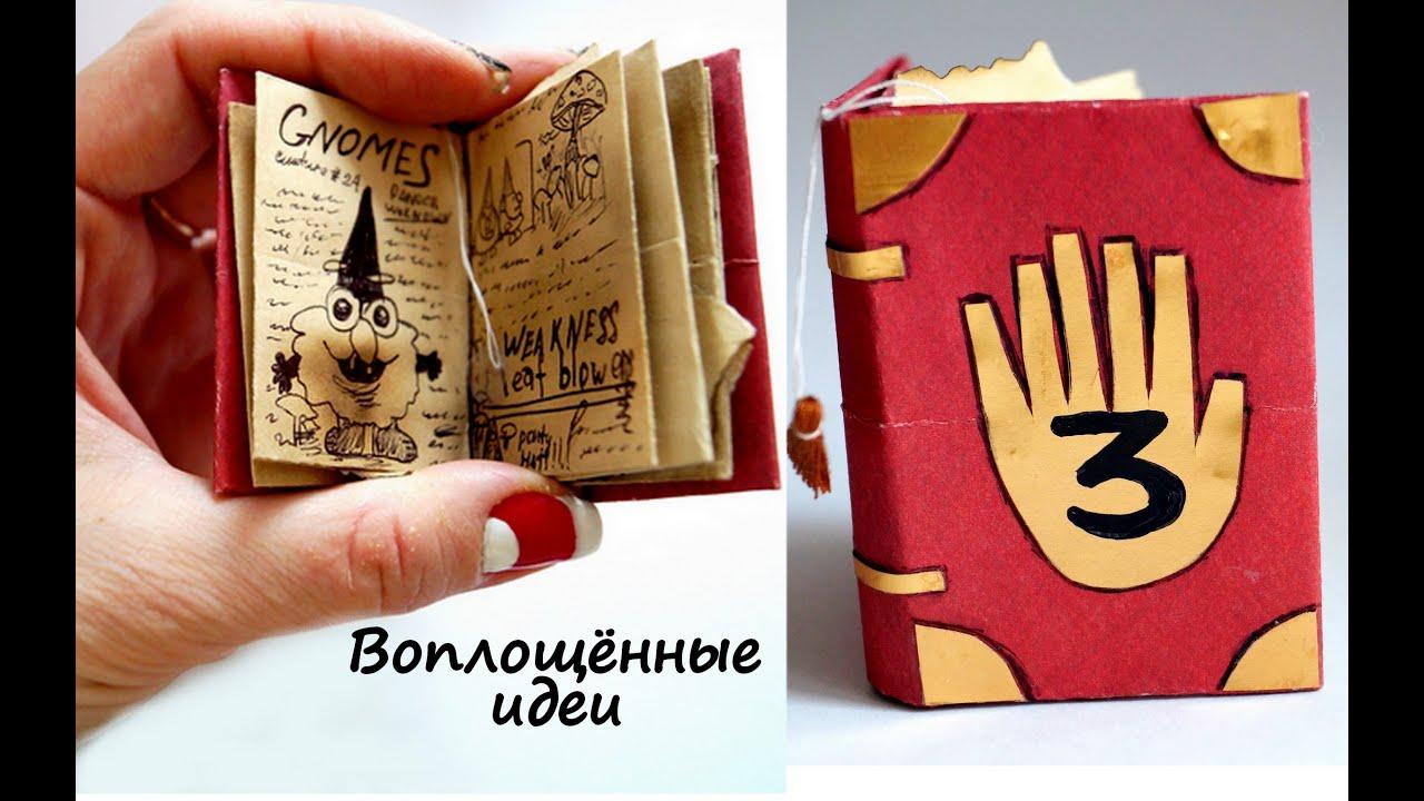 Как сделать дневник аниме своими руками 17
