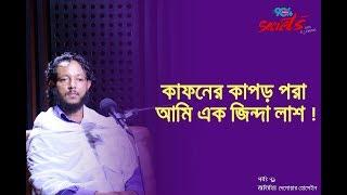 SECRETS I Epi : 79 I RJ Kebria I Dhaka fm 90.4I Delowar Hossain