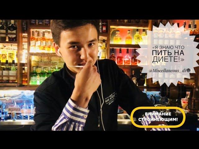 Дилора Нашла Самый диетический коктейль?! Худеем и гуляем. Barmaglot bar, HARAT'S pub. Алматы