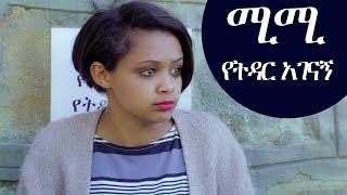 Mimi Tidar Agenagn - Ethiopian Comedy Drama