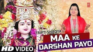Maa Ke Darshan Payo I New Devi Bhajan I TRIPTI SHAQYA I Full HD Song I Navratri Special 2018