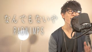 RADWIMPS/なんでもないや(映画『君の名は。』主題歌)cover by TAKASHI 【再アップ】