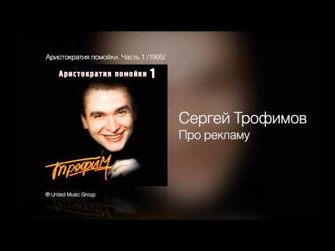 Сергей Трофимов - Про рекламу