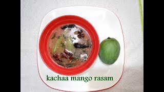 Raw Mango Rasam in hindi