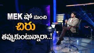 mega star chiranjeevi Stopping MEK Show | meelo evaru koteeswarudu