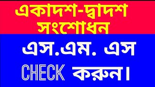 Rectification of Vacancy under 1st SLST (AT) XI-XII Level for next batch | 2019