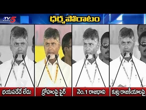 AP CM Chandrababu Naidu Fires On Centre In Dharma Porata Deeksha At Tadepalligudem
