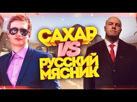 САХАР VS РУССКИЙ МЯСНИК - CS:GO