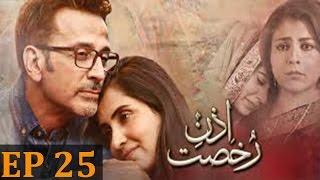 Izn e Rukhsat - Episode 25 | Har Pal Geo