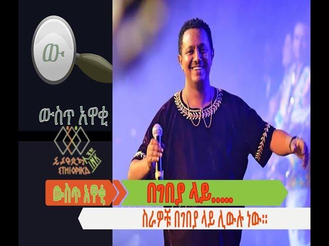 Ethiopikalink Insider News Dec 2018