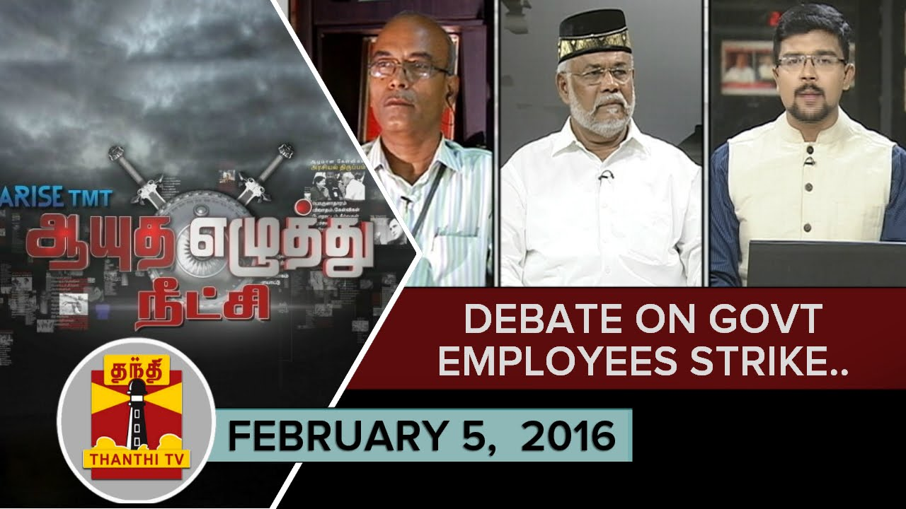 Ayutha Ezhuthu Neetchi : Debate on Govt Employees Strike |  (5/2/2016)