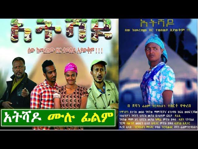 New Ethiopian Movie AtShado - 2019