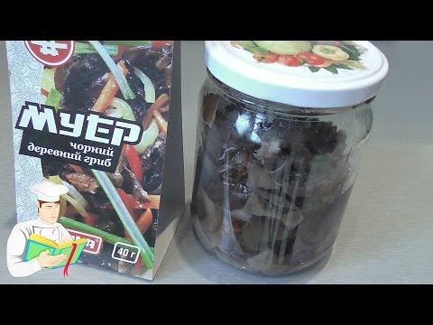Маринованный китайский древесный гриб Муэр рецепт